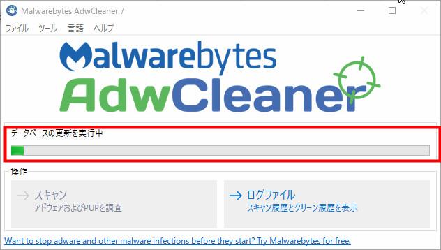 パソコン画面にエラーを表示させ不安をあおるプログラムの削除方法・AdwCleanerダウンロード・使い方