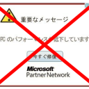 無料で使えるウイルス対策ソフト Avastインストール方法 パソコントラブル解決大事典