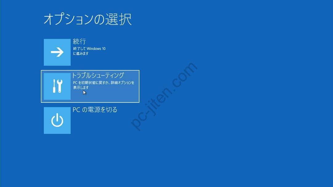 Windows10セーフモード起動方法4