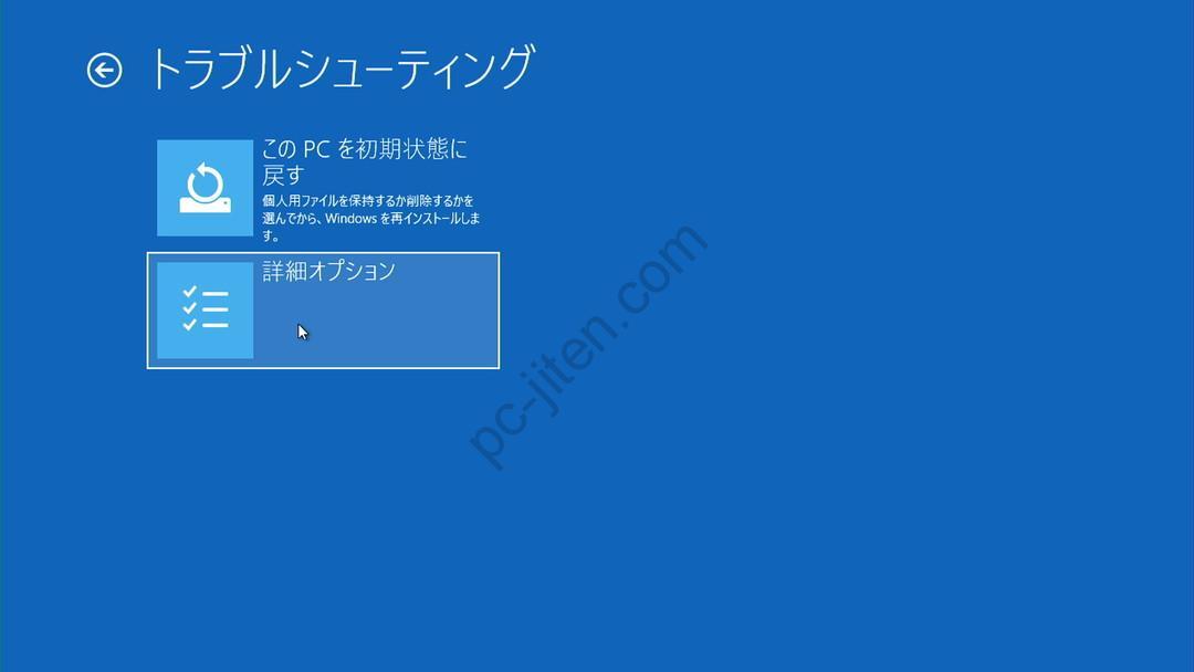 Windows10セーフモード起動方法5