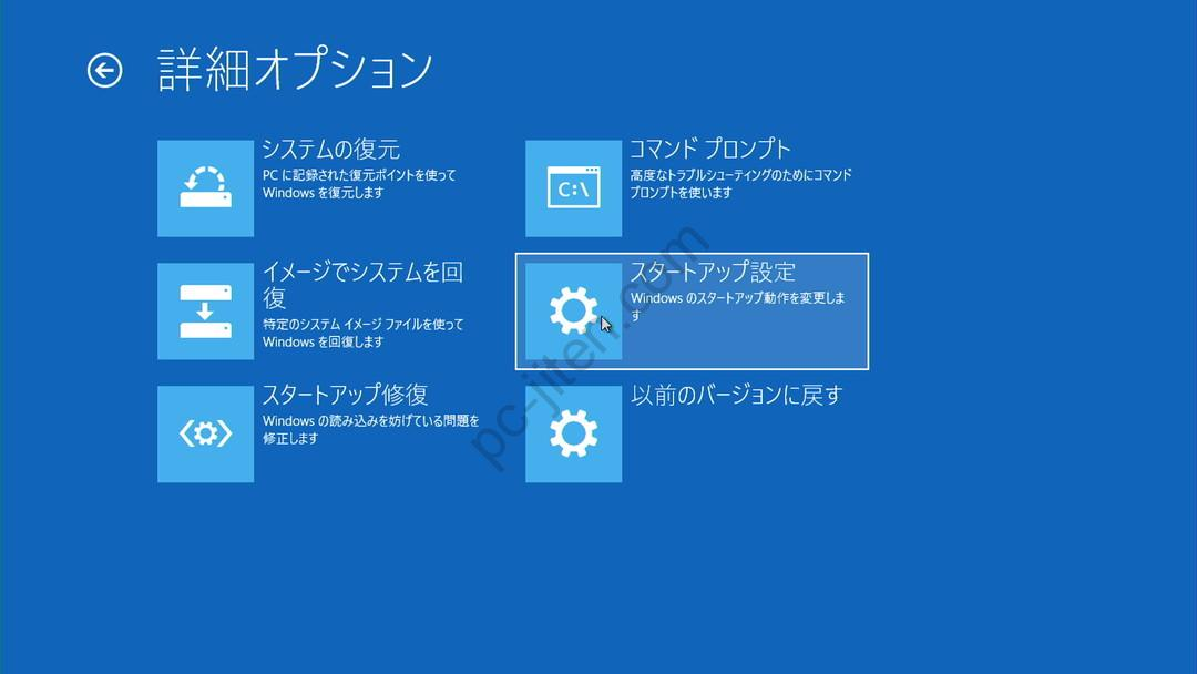 Windows10セーフモード起動方法6