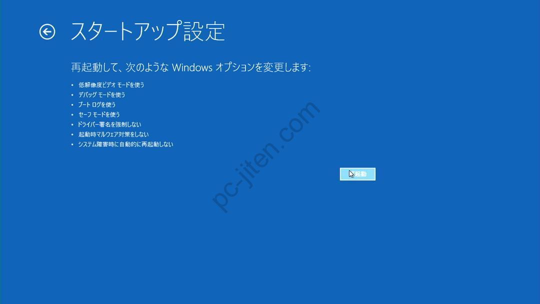 Windows10セーフモード起動方法7