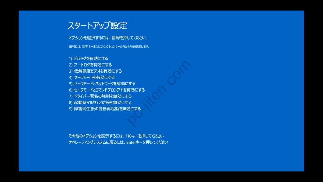 Windows10セーフモード起動方法8