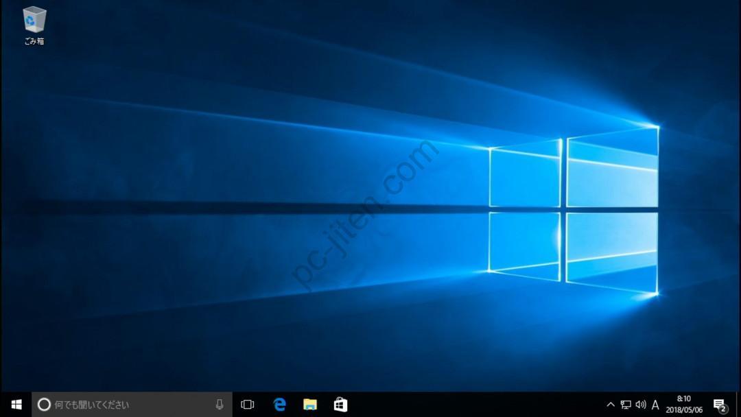 【Win10】ログイン後、パソコンの動きがとにかく遅い!考えられる原因とは?