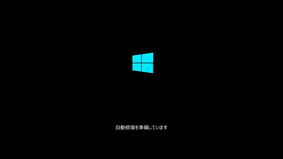 Windows10自動修復からのセーフモード起動方法1