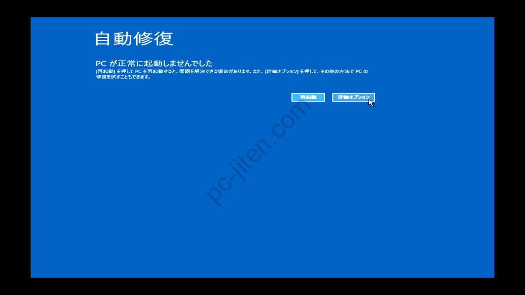 Windows10自動修復からのセーフモード起動方法4