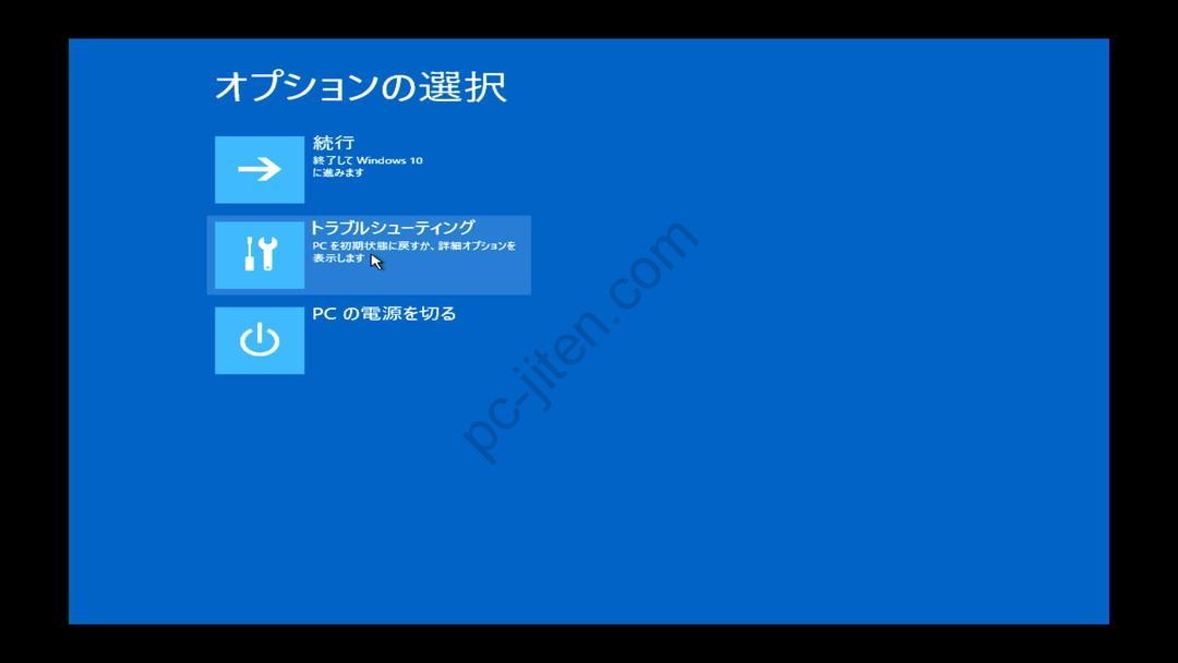 Windows10自動修復からのセーフモード起動方法5
