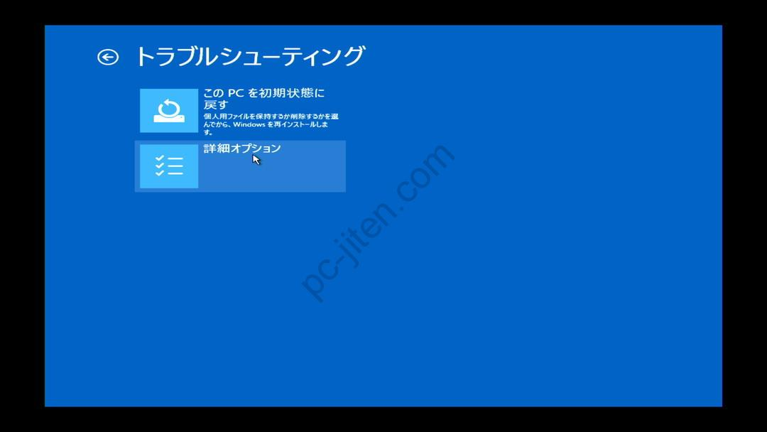 Windows10自動修復からのセーフモード起動方法6