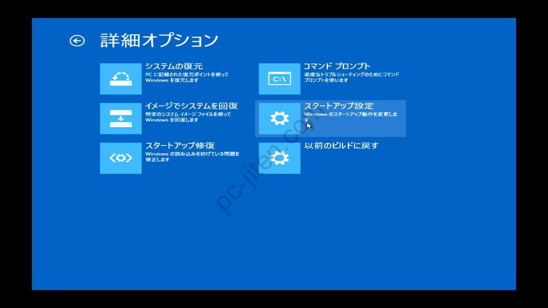 Windows10自動修復からのセーフモード起動方法7