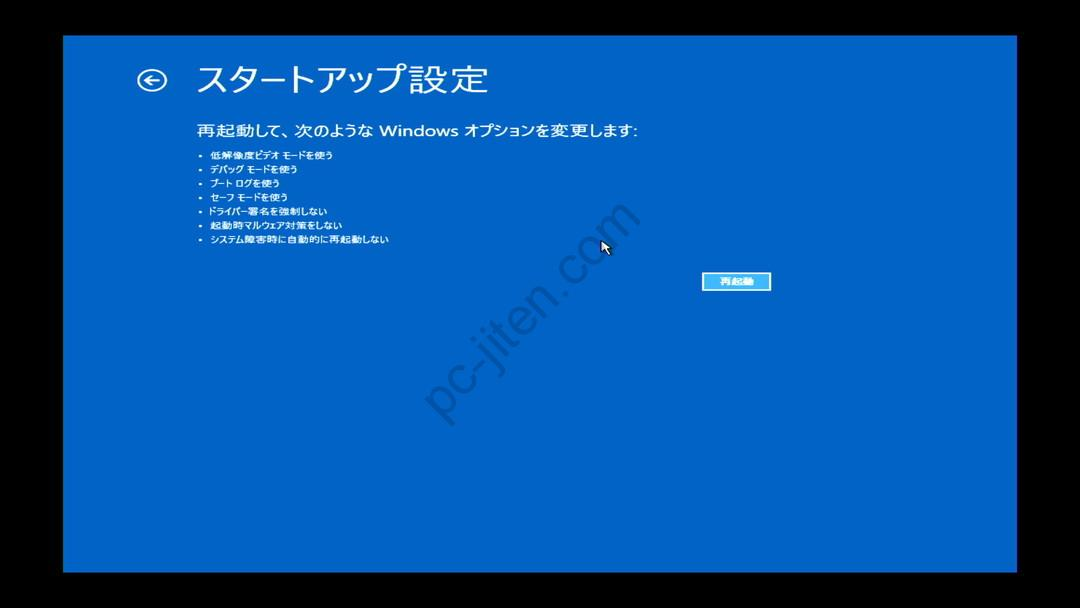 Windows10自動修復からのセーフモード起動方法8