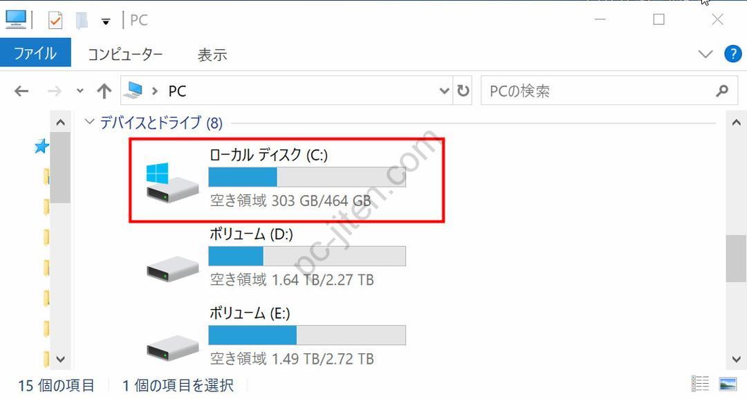 クリーン アップ win10 Windows10 システムファイルのクリーンアップのやり方の手順